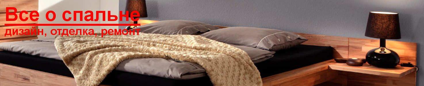 Проверка Gogetlinks Всё о спальне